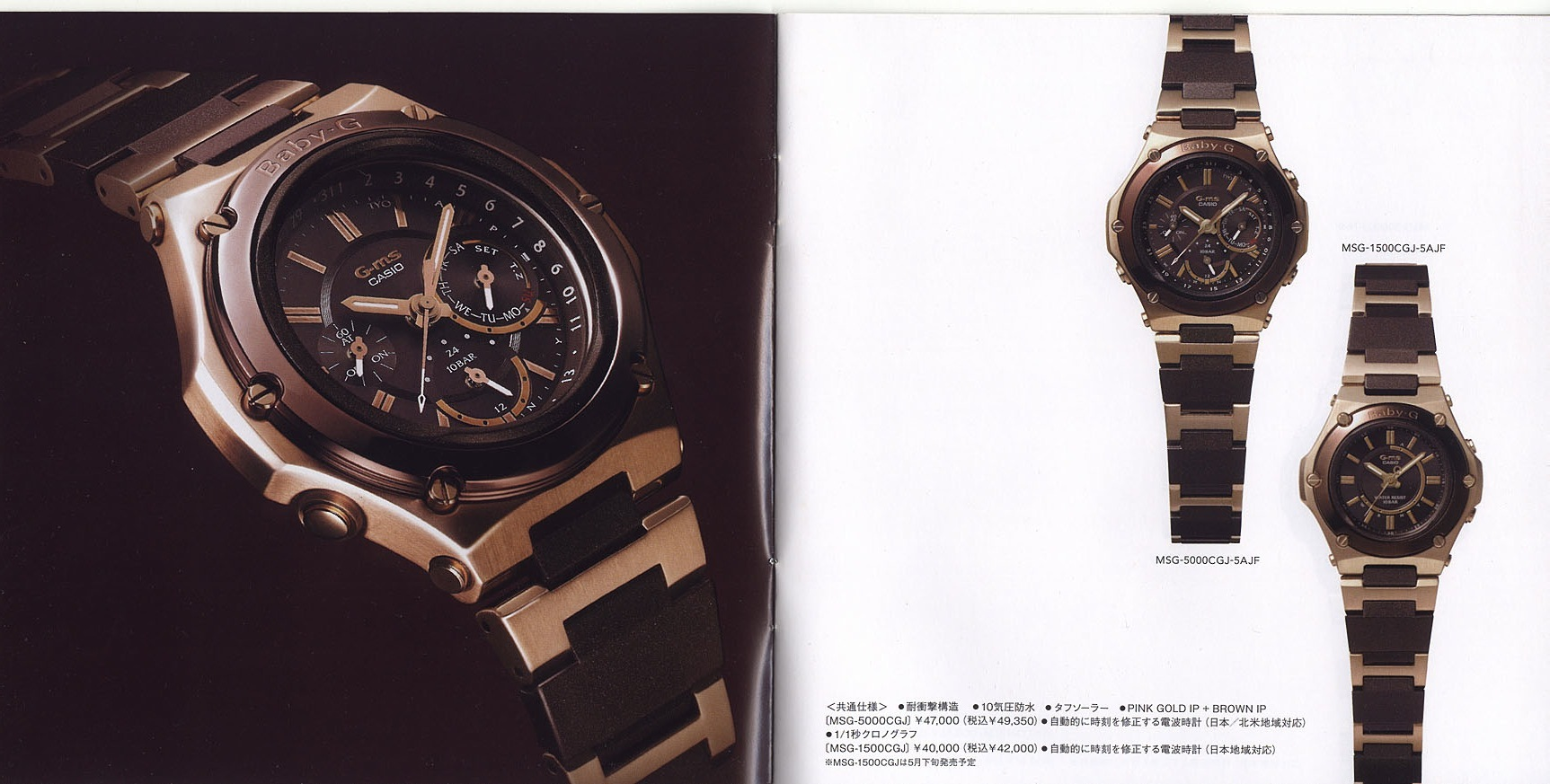 Baby-G-Casio-watches-2009-Catalog-Page-3.jpg