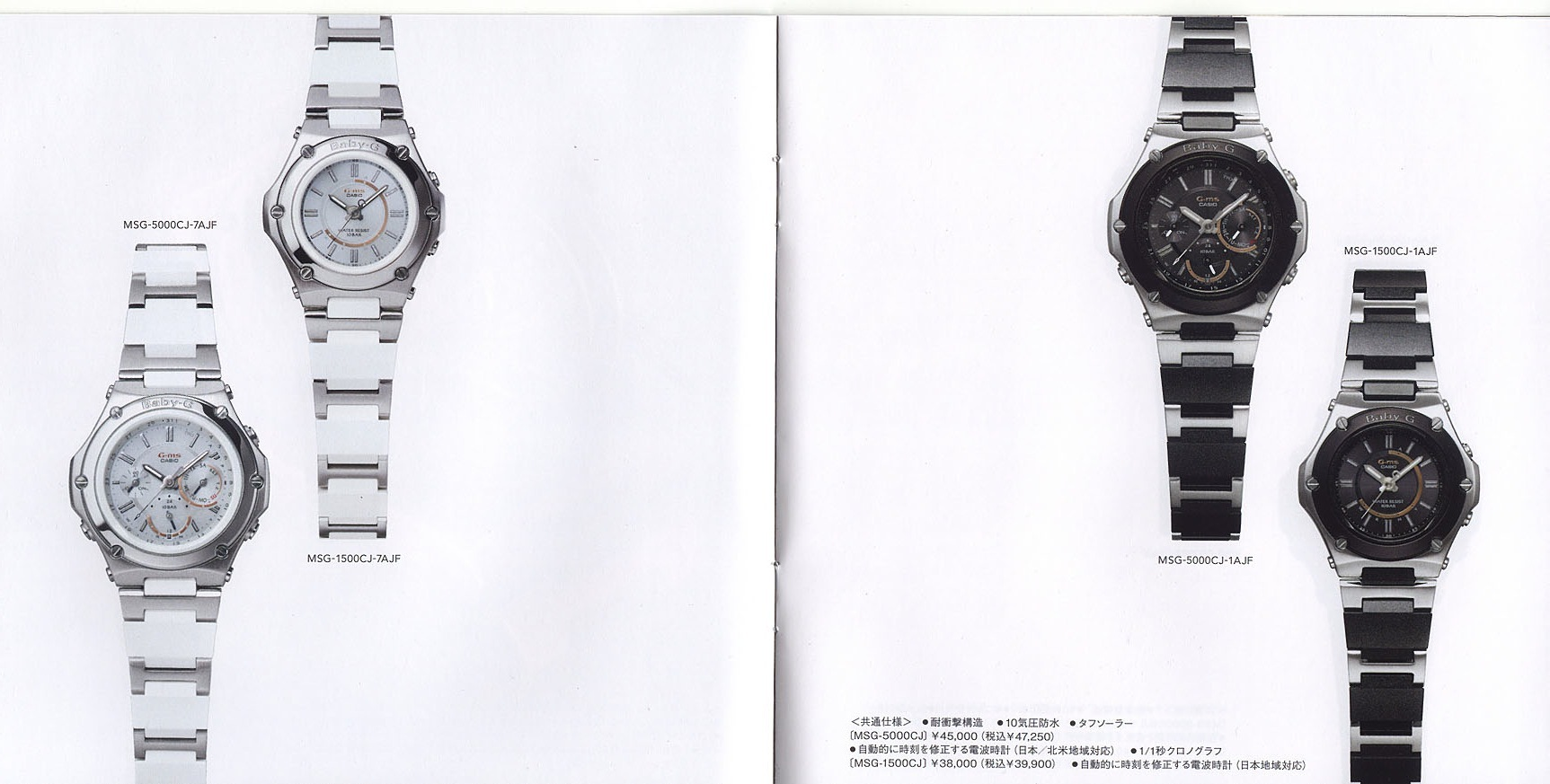 Baby-G-Casio-watches-2009-Catalog-Page-4.jpg