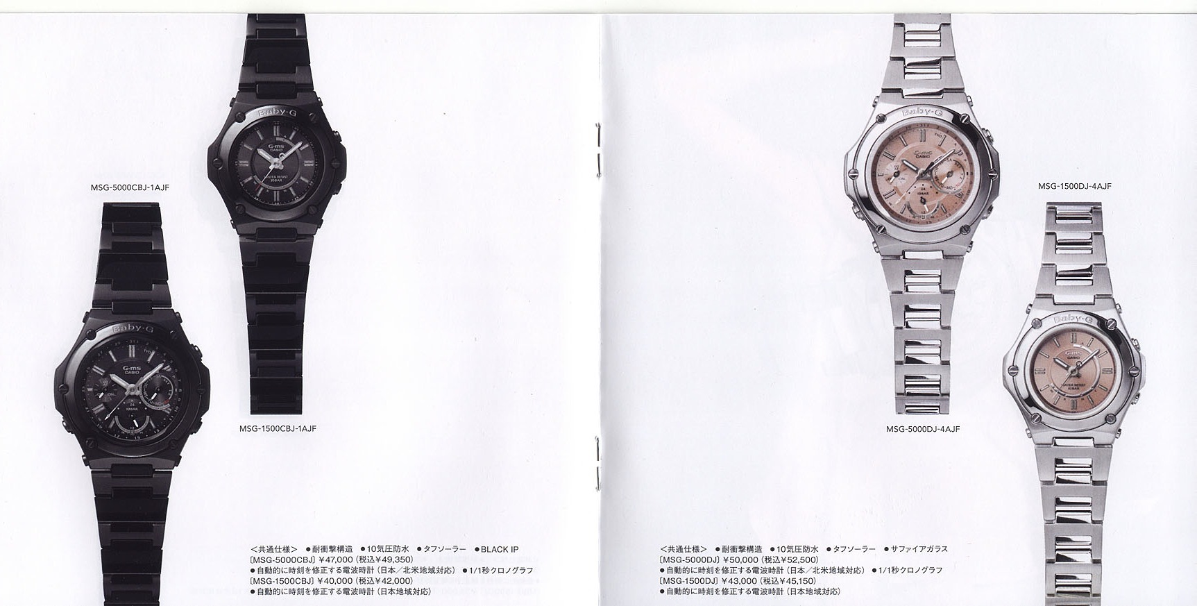 Baby-G-Casio-watches-2009-Catalog-Page-5.jpg