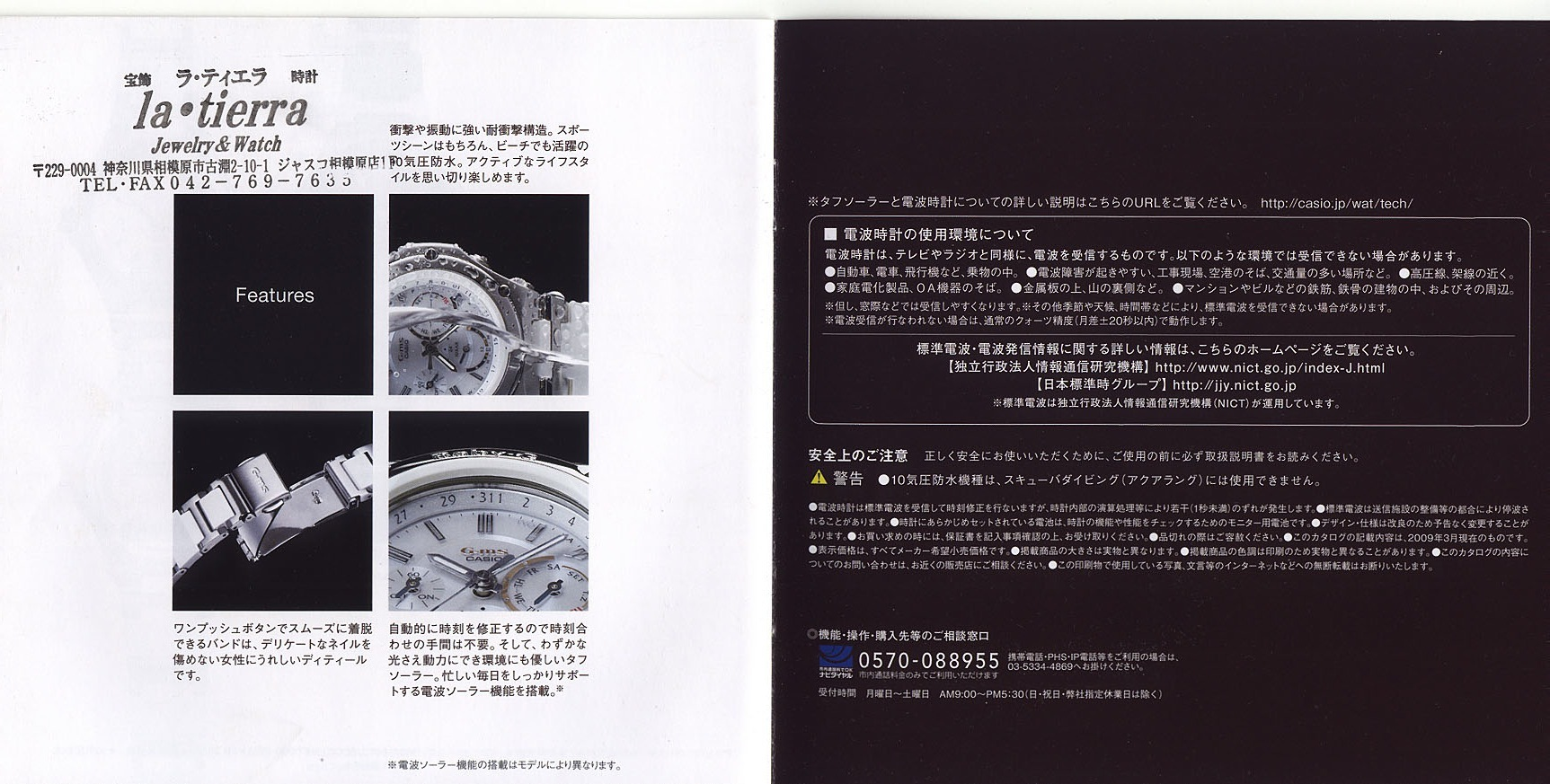 Baby-G-Casio-watches-2009-Catalog-Page-8.jpg