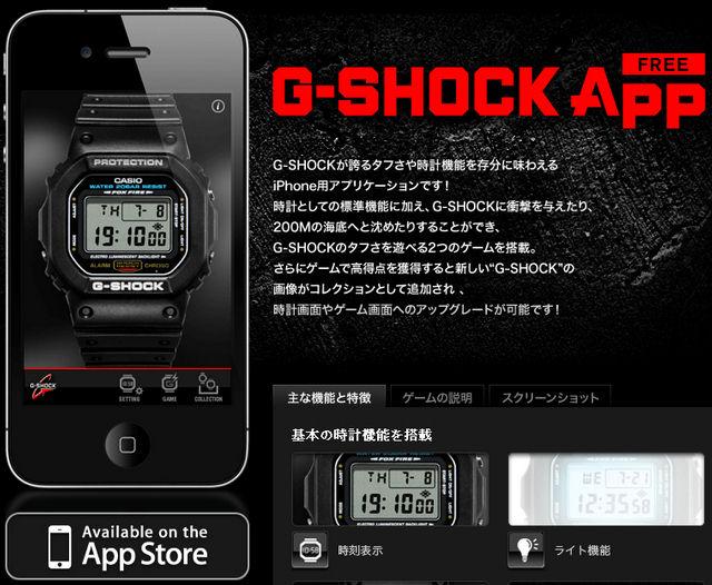 shock app