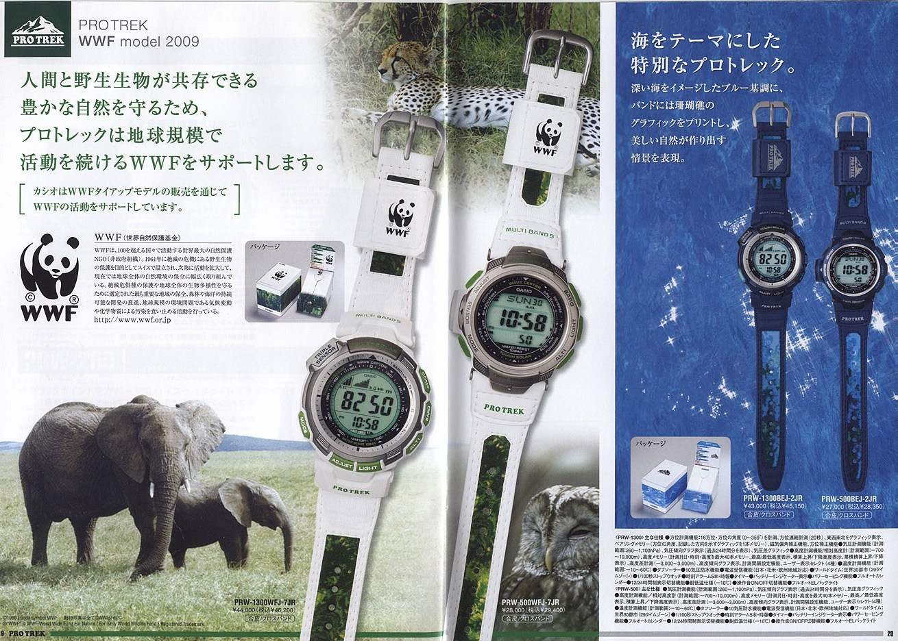 Casio-Pro-Trek-Collection-Summer-2009-Page-11.jpg