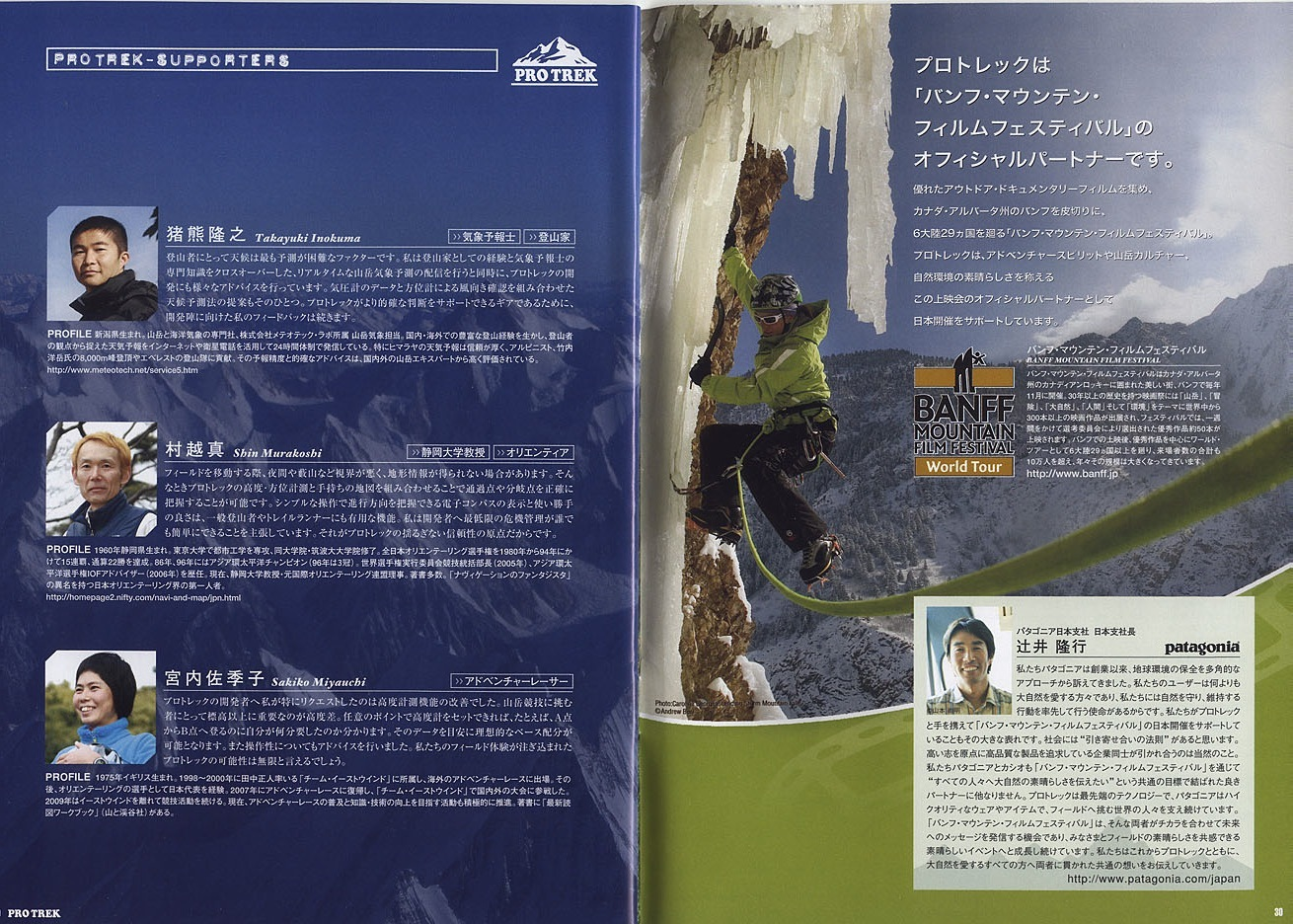 Casio-Pro-Trek-Collection-Summer-2009-Page-16.jpg