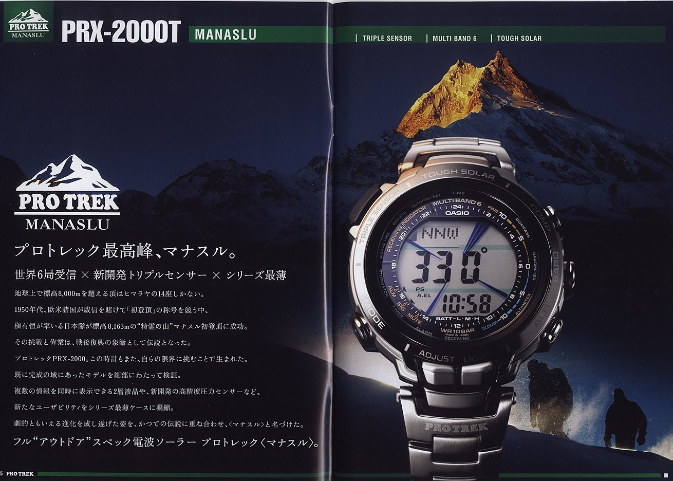 Casio-Pro-Trek-Collection-Summer-2009-Page-4.jpg