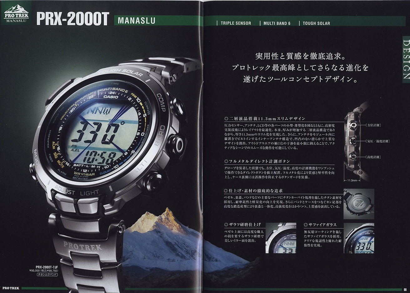 Casio-Pro-Trek-Collection-Summer-2009-Page-5.jpg