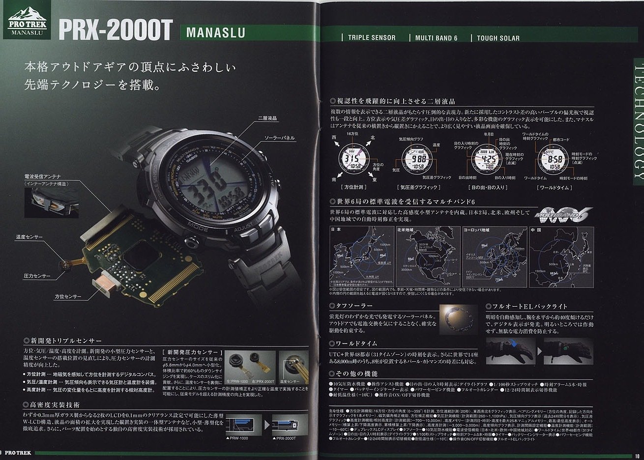 Casio-Pro-Trek-Collection-Summer-2009-Page-6.jpg
