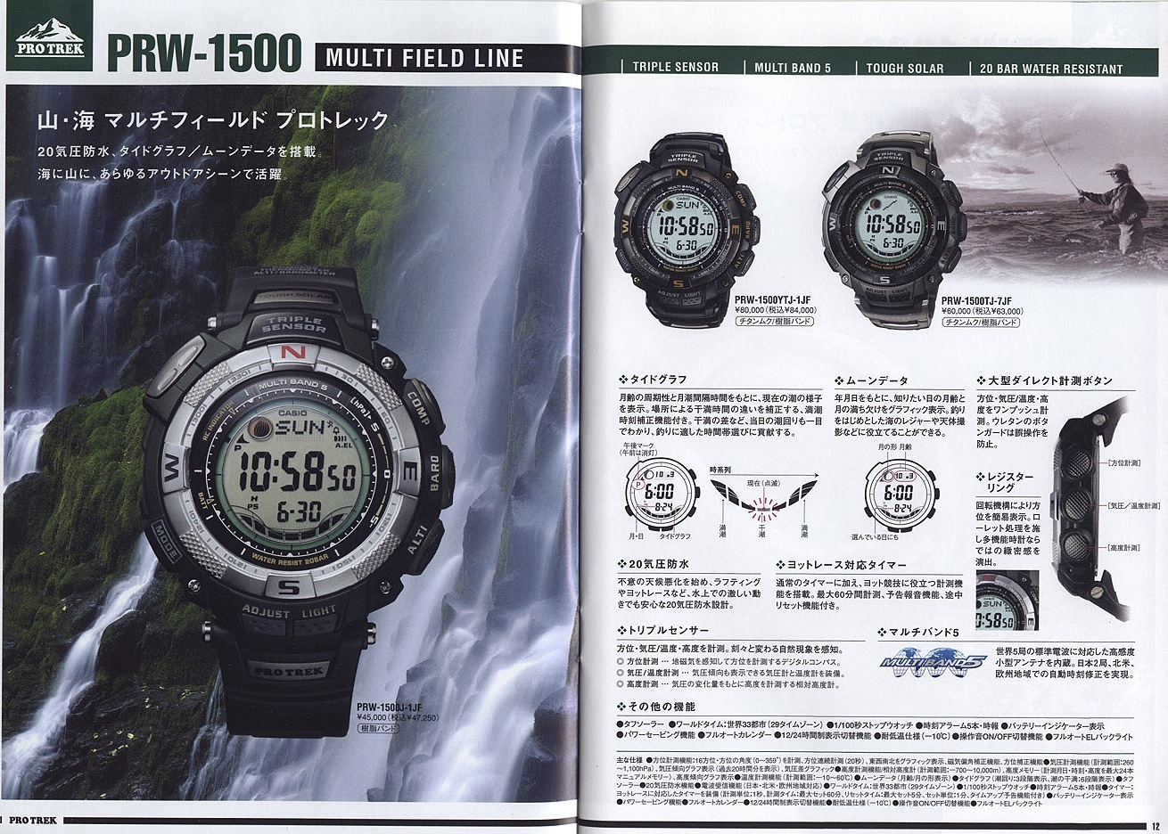 Casio-Pro-Trek-Collection-Summer-2009-Page-7.jpg