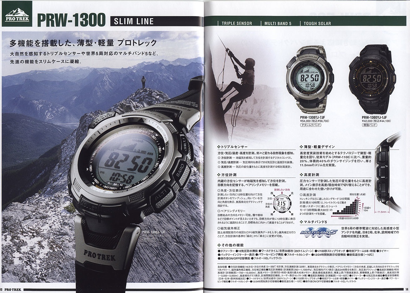 Casio-Pro-Trek-Collection-Summer-2009-Page-8.jpg