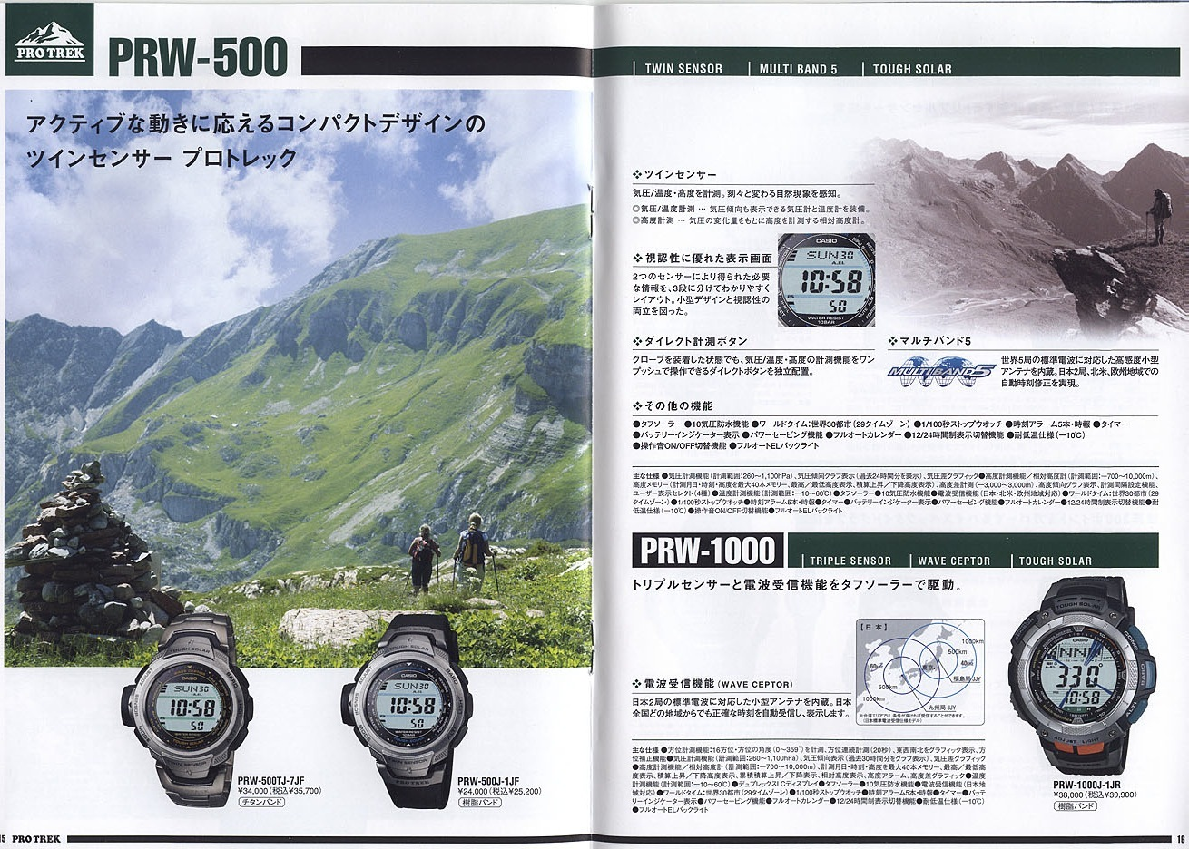 Casio-Pro-Trek-Collection-Summer-2009-Page-9.jpg
