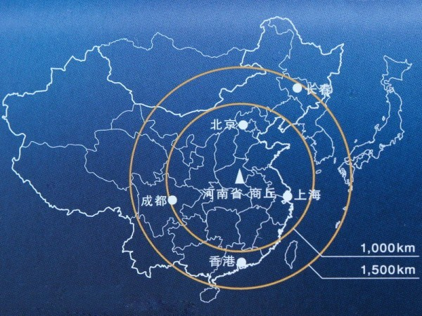 Image:China-Atomic-Sync-Signal.jpg